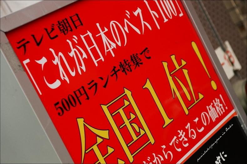 13五百日圓午餐特輯第一名