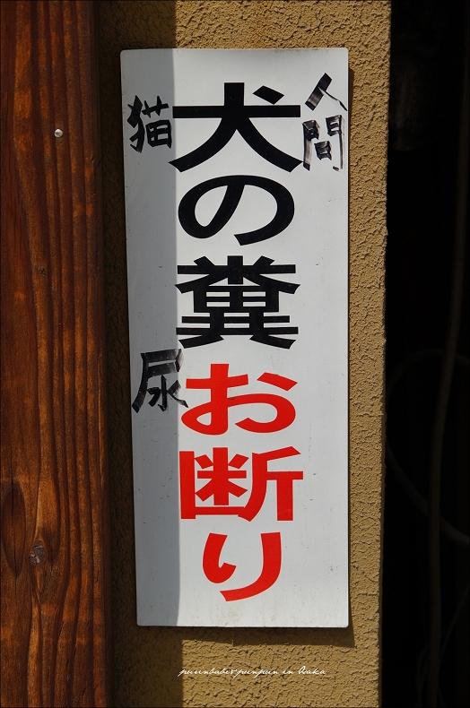 9禁止標示