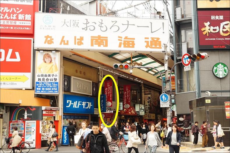 13大阪老爺爺起司蛋糕1