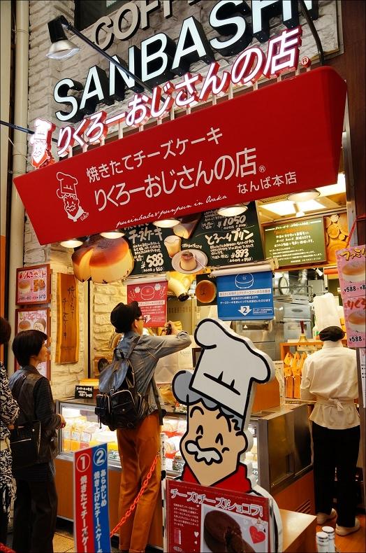 14大阪老爺爺起司蛋糕2