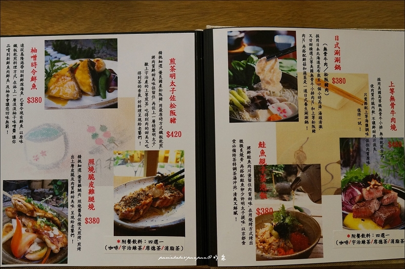 25菜單8