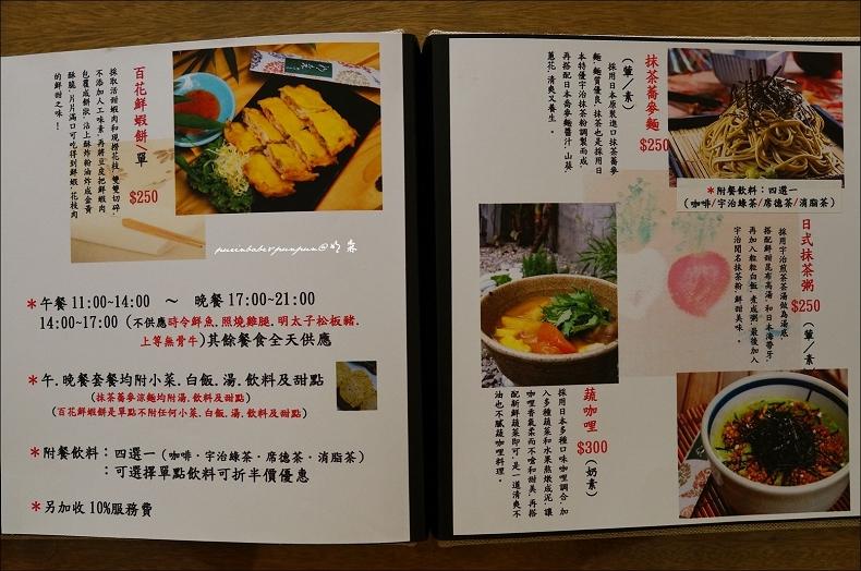23菜單6