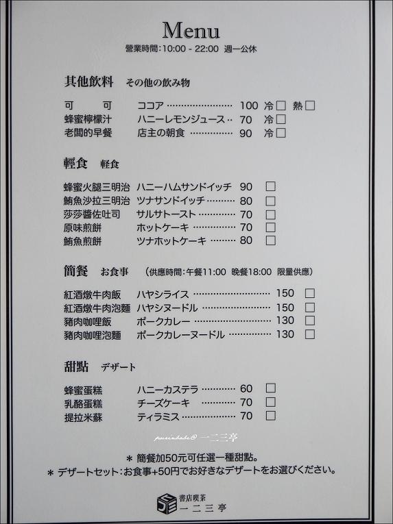 31菜單1