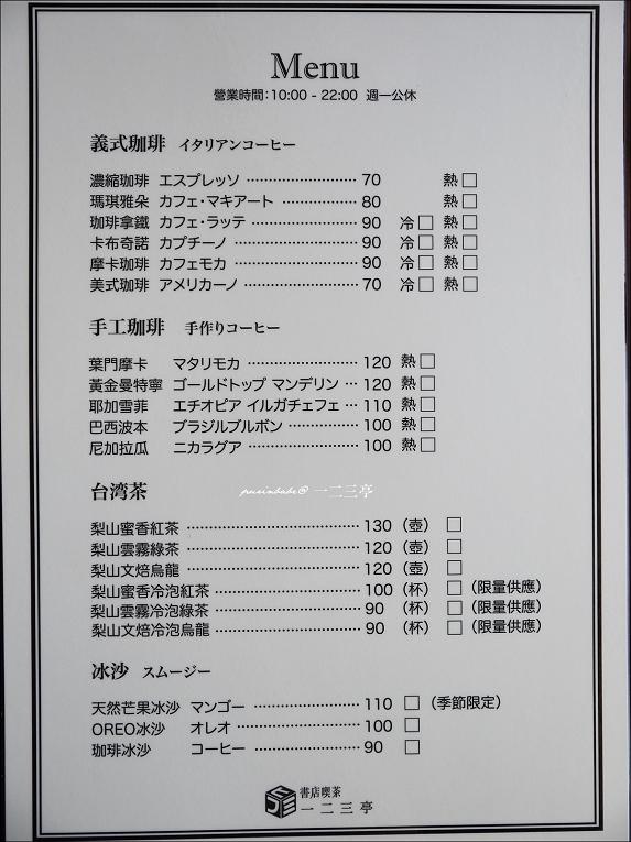 32菜單2