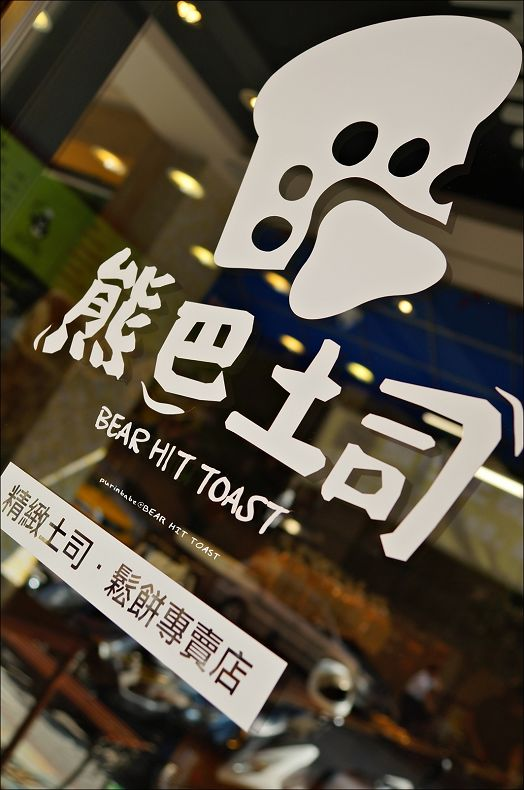 1熊巴土司