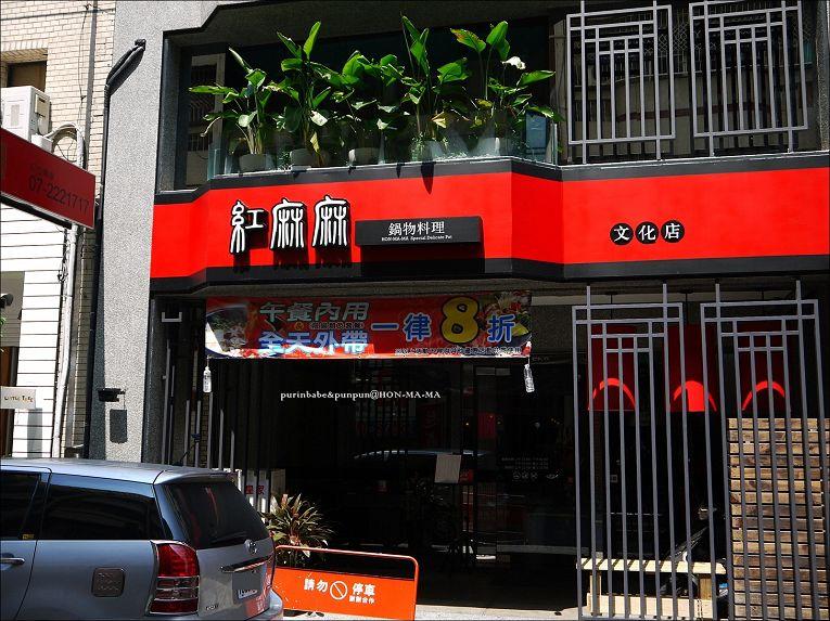 2紅麻麻鍋物料理文化店