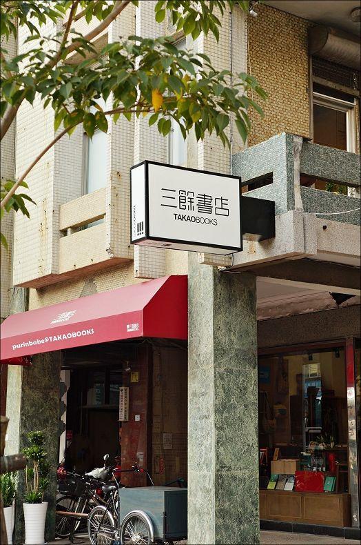 2三餘書店1