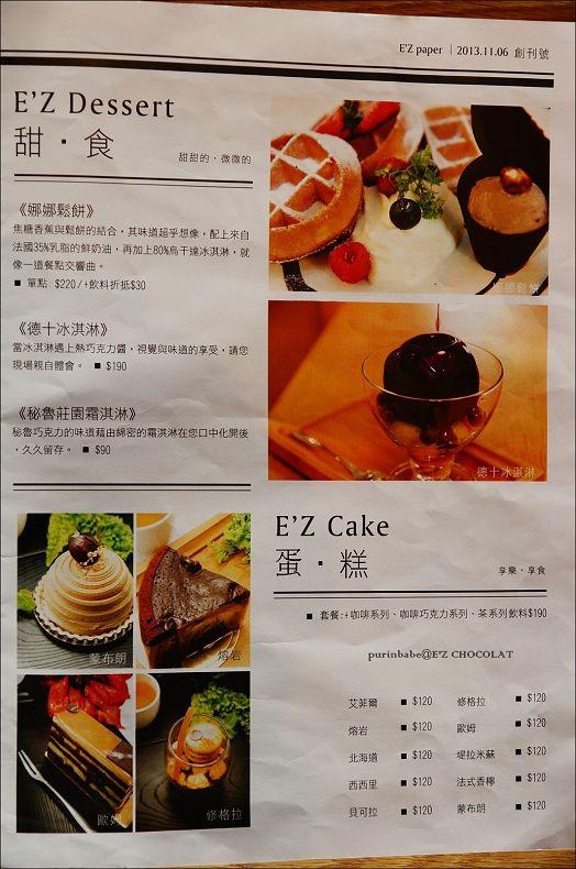 25菜單3