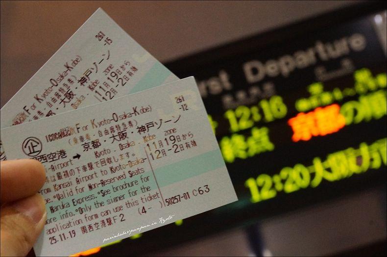 5HARUKA搭乘券