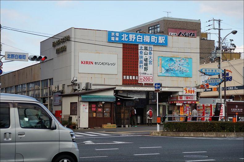 13京福電鐵北野白梅町站