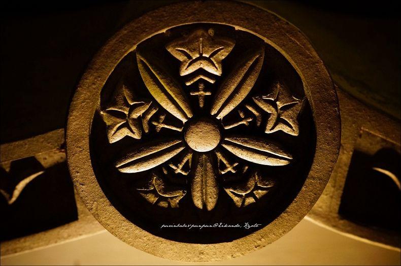 4永觀堂家徽
