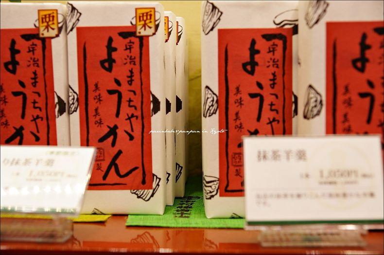 18中村藤吉商品2