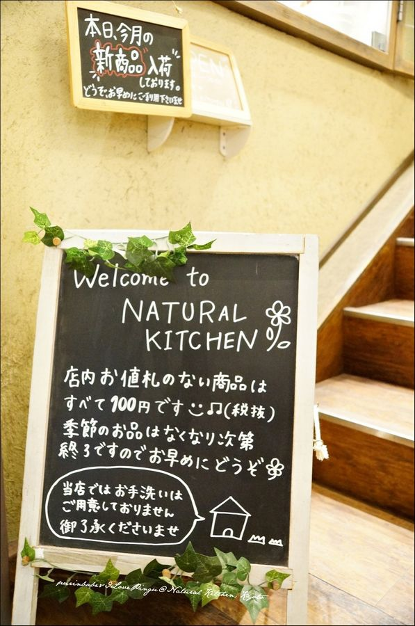 9Natural Kitchen入口2