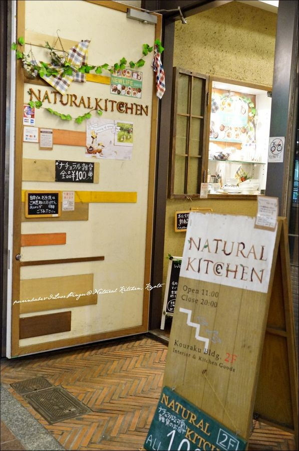 8Natural Kitchen入口1