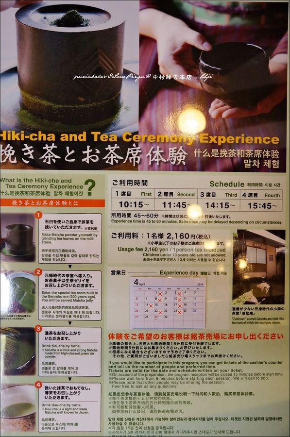 14挽茶與茶席體驗