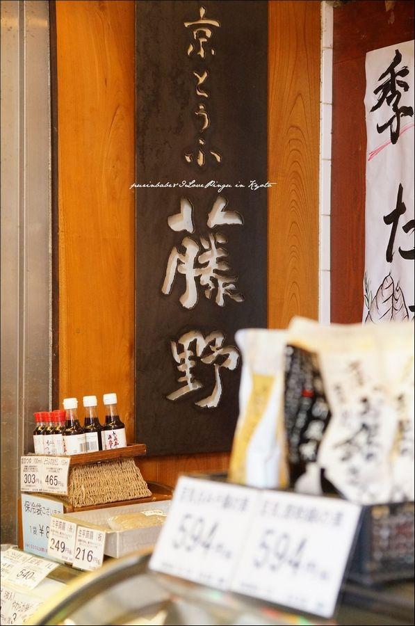 6京豆腐藤野1