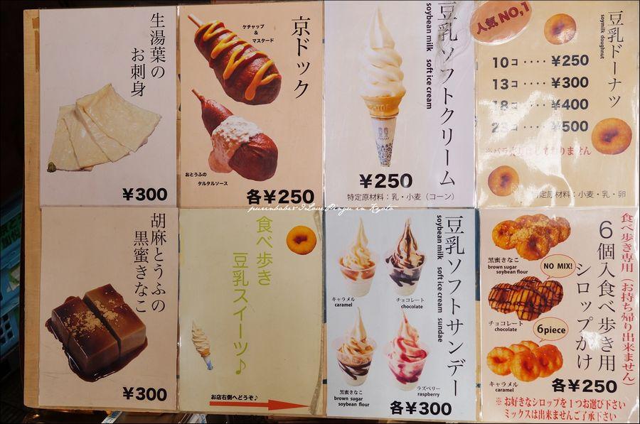 9京豆腐藤野價位