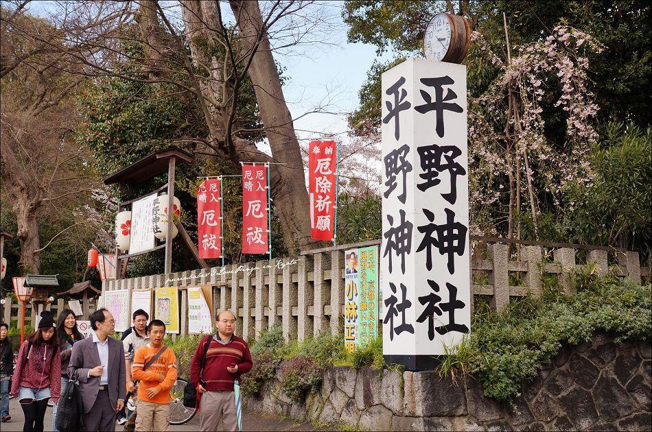 2平野神社