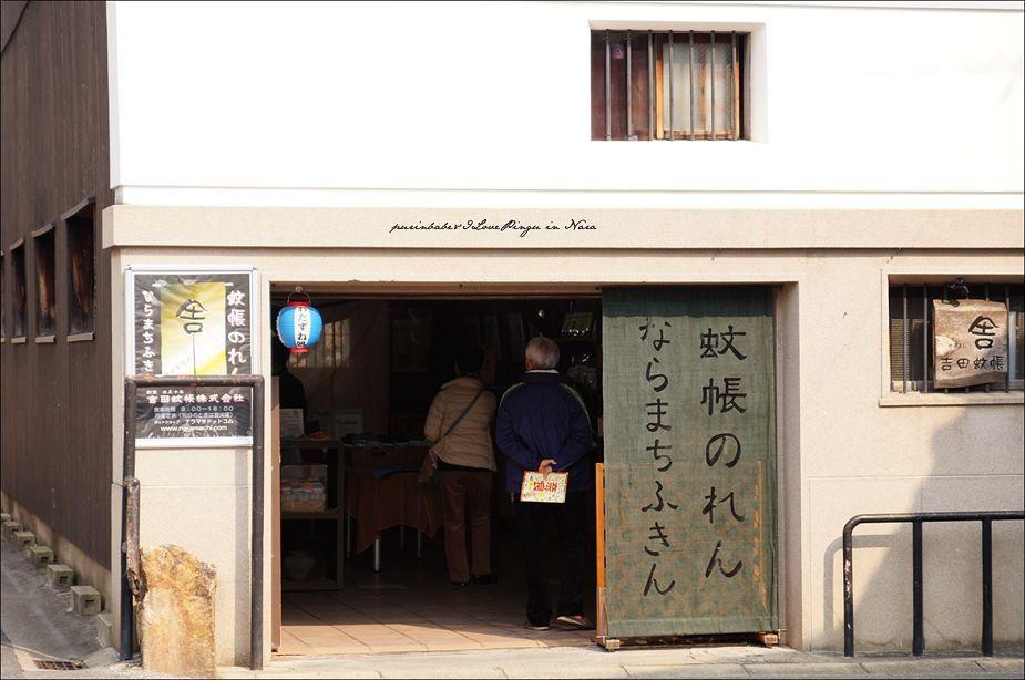 3吉田蚊帳