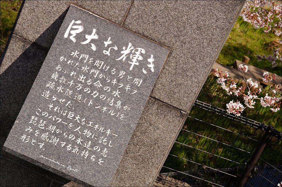 13琵琶湖疏水2