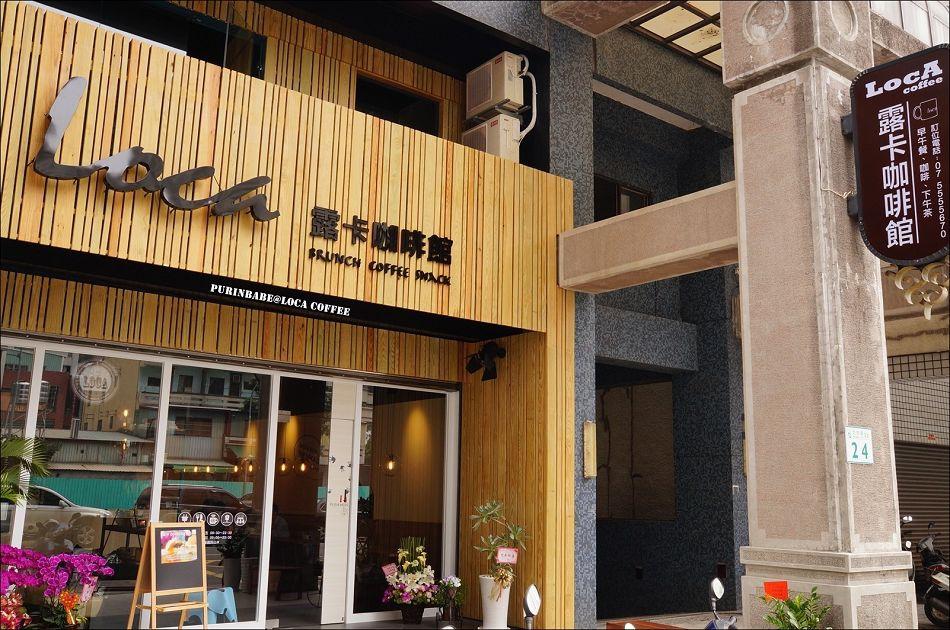 2露卡咖啡館