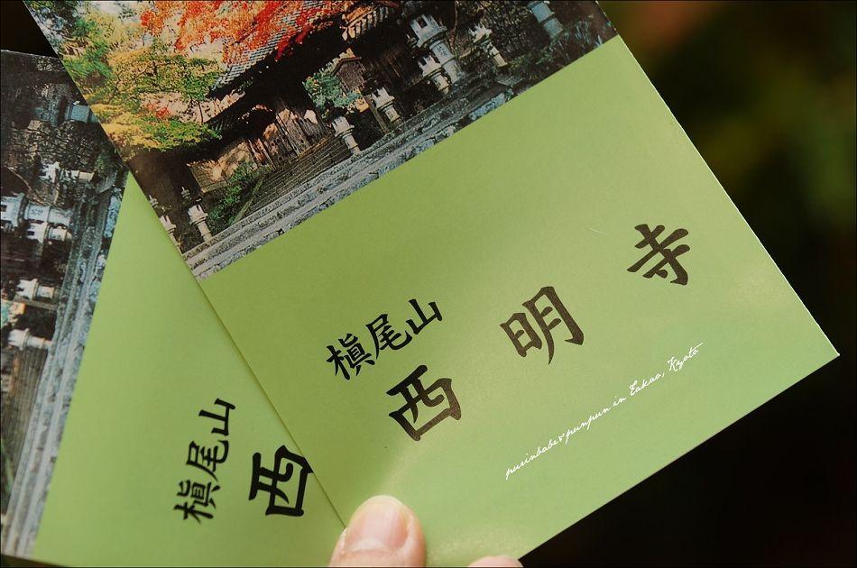 31西明寺手冊