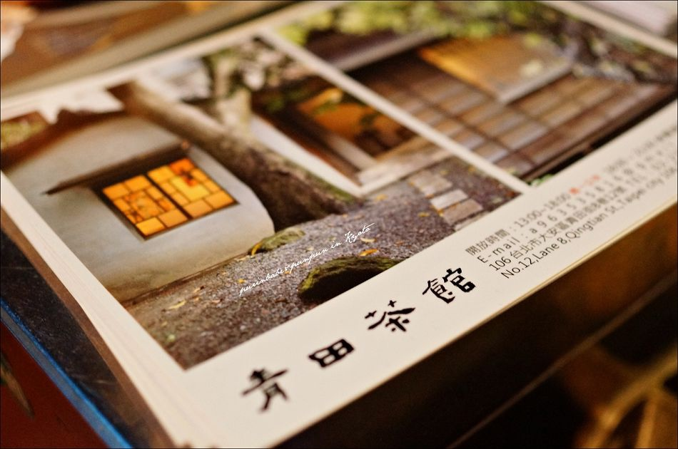 25青田茶館
