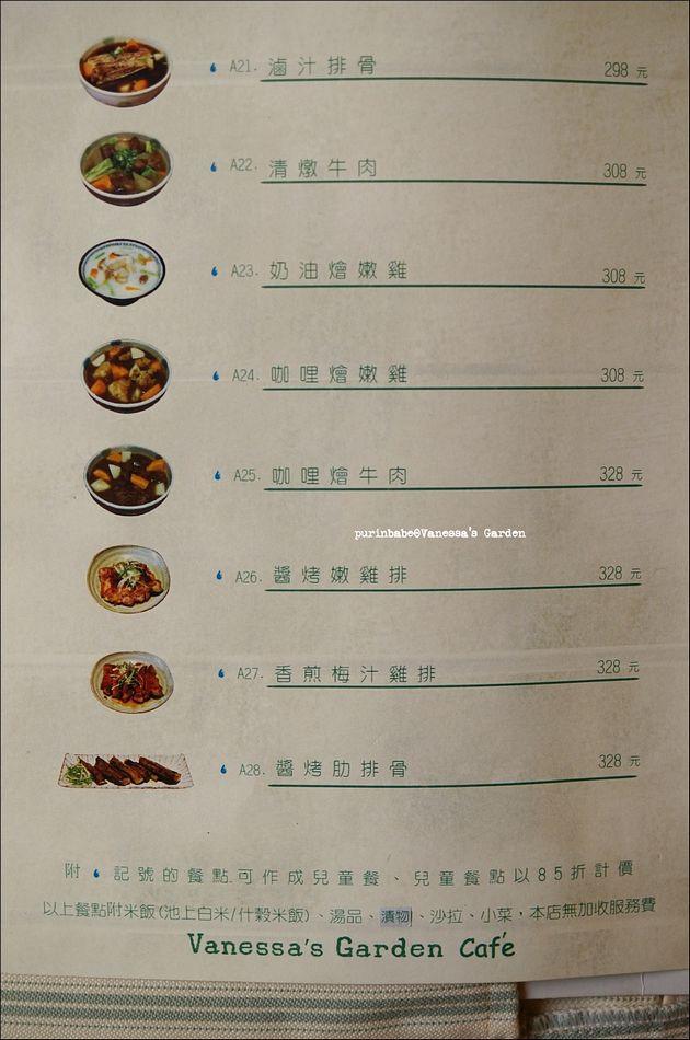 27正餐菜單2