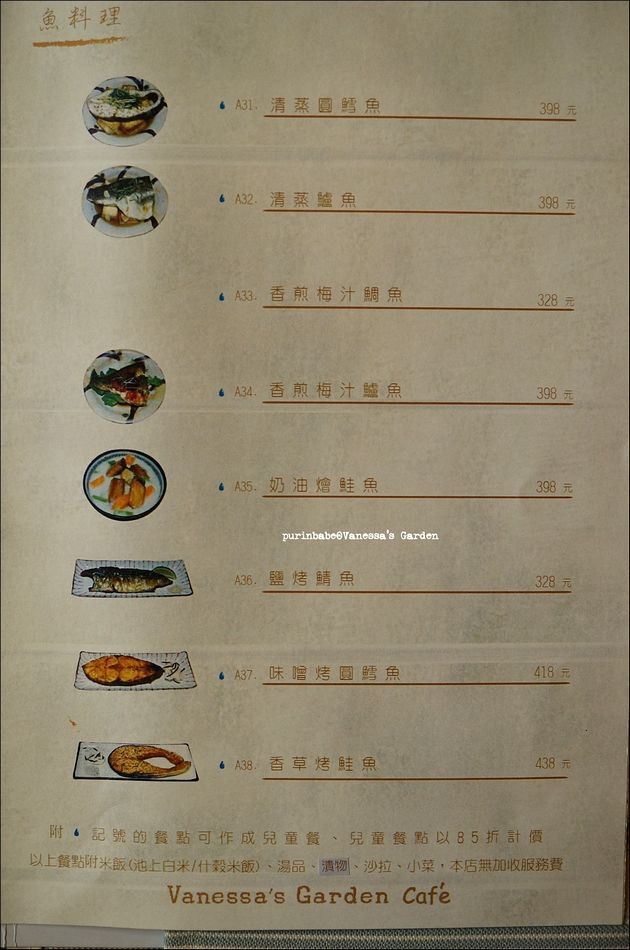 28正餐菜單3