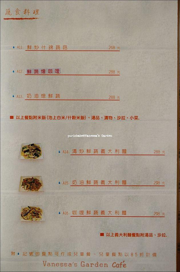 26正餐菜單1
