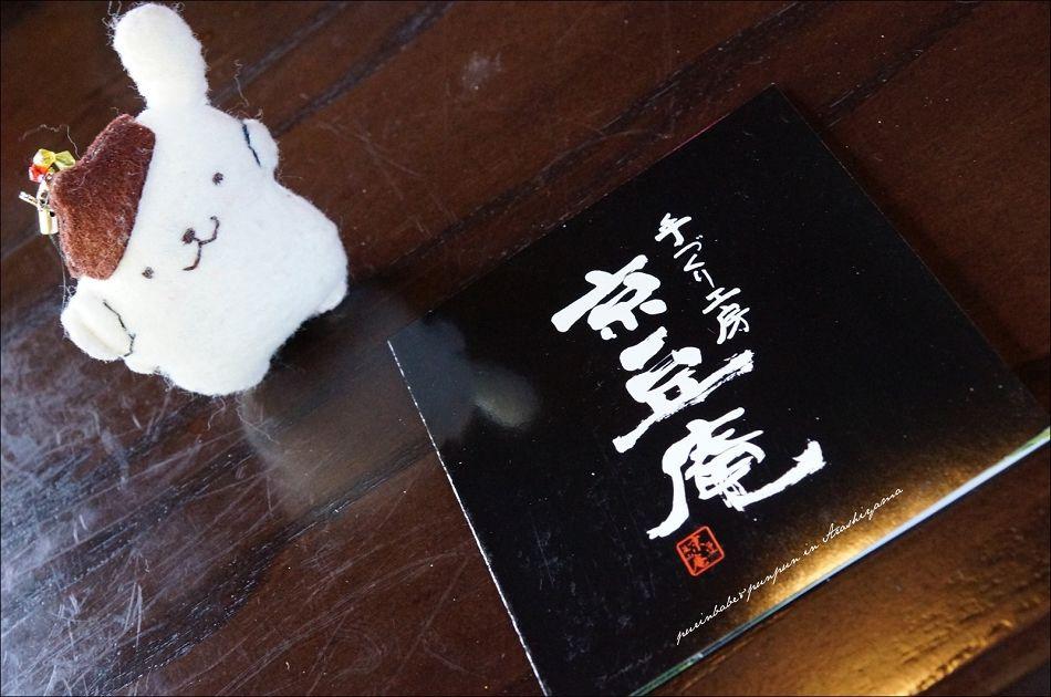 40京豆庵