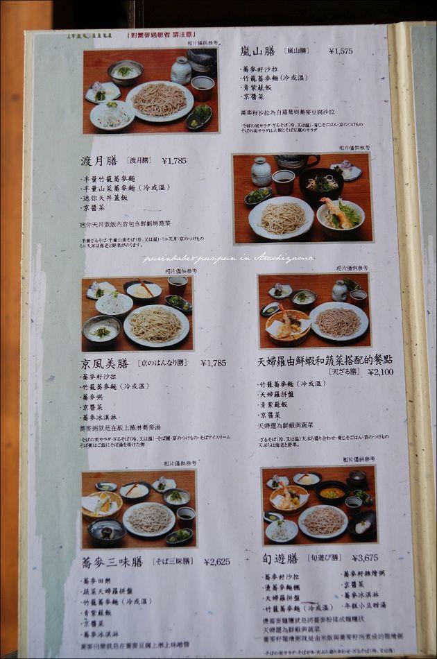 33菜單1