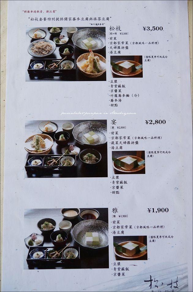 35菜單3