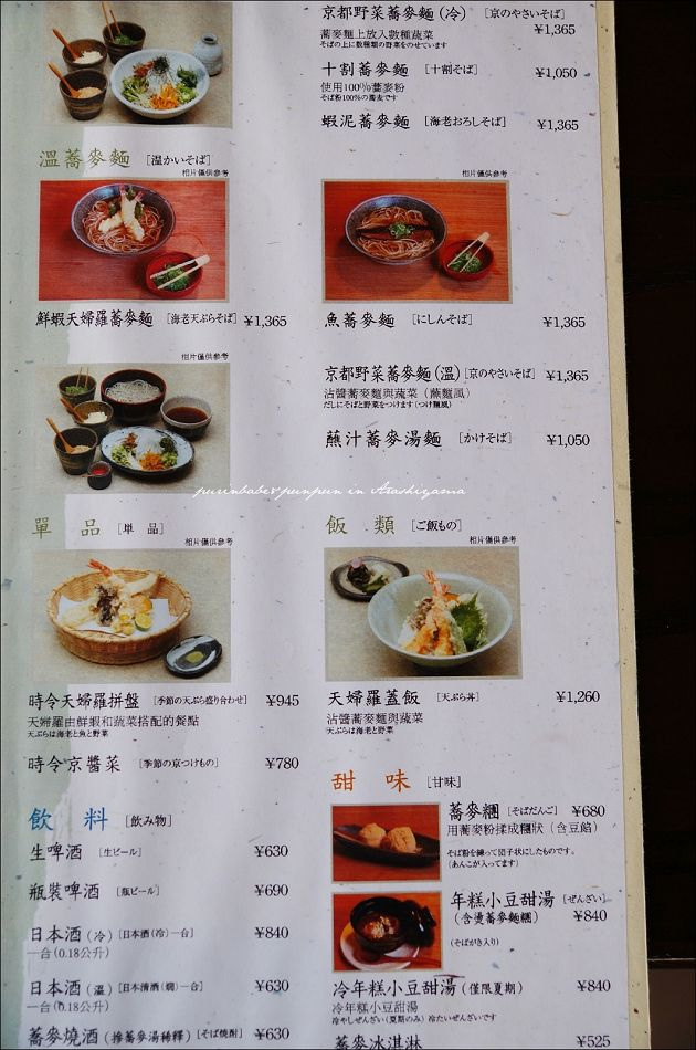 34菜單2