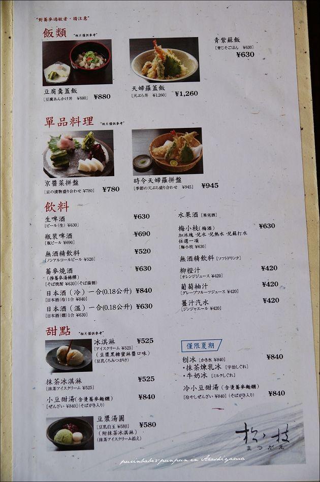 36菜單4