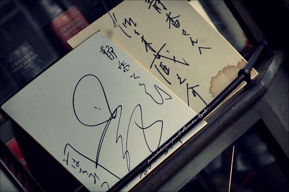 7佐佐木藏之介簽名版