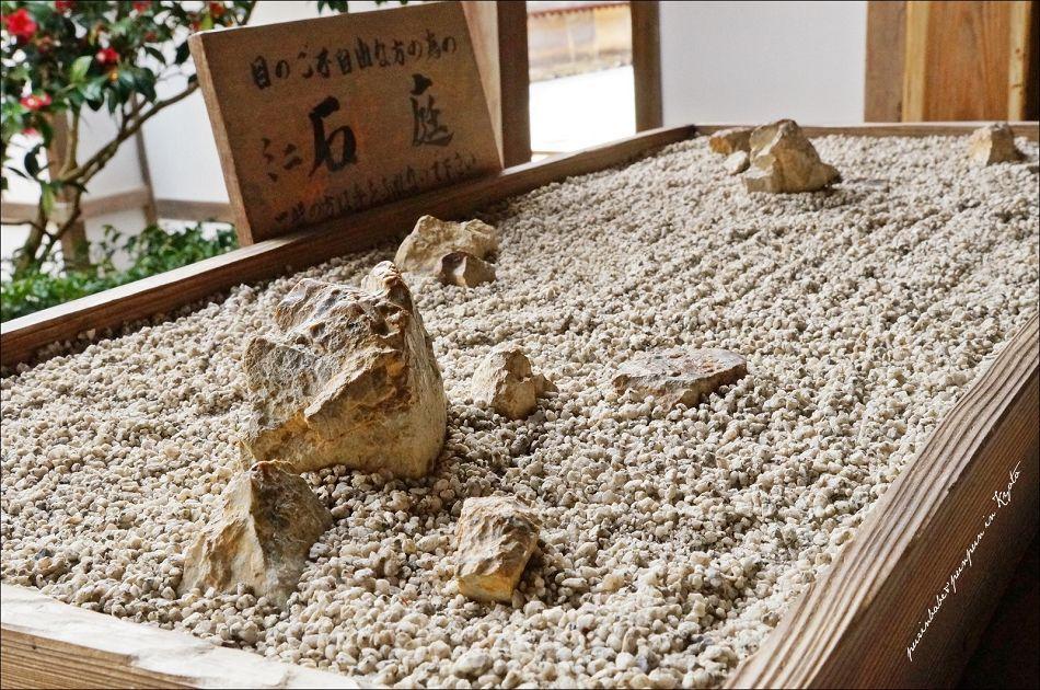 16石庭模型