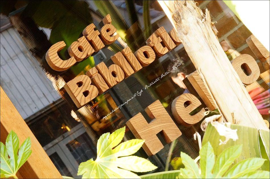 3Cafe Bibliotic Hello2