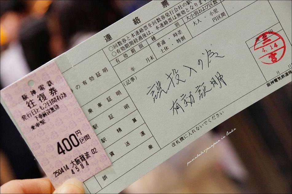 1搭阪神電鐵前往三宮