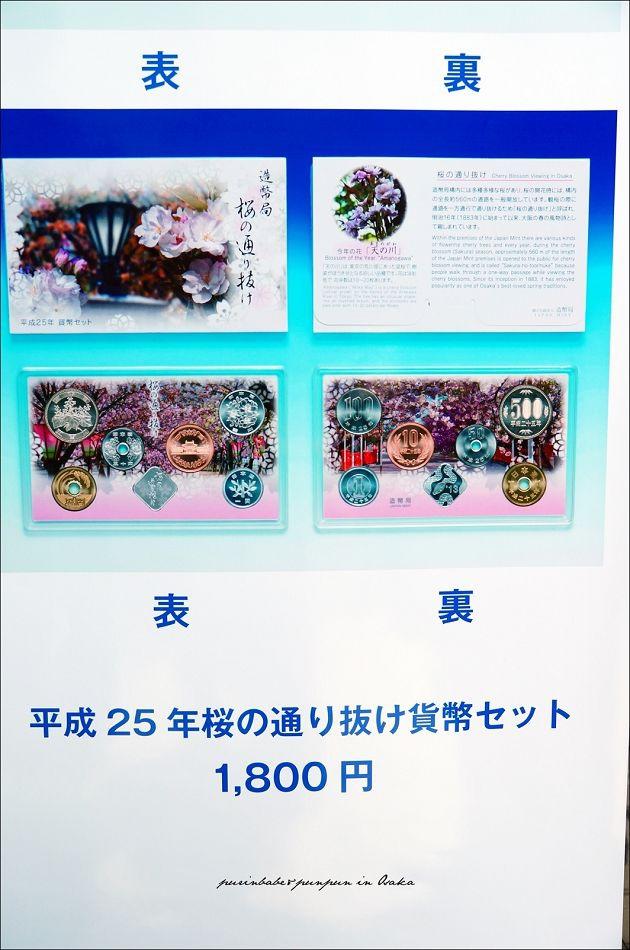 28櫻花紀念幣1