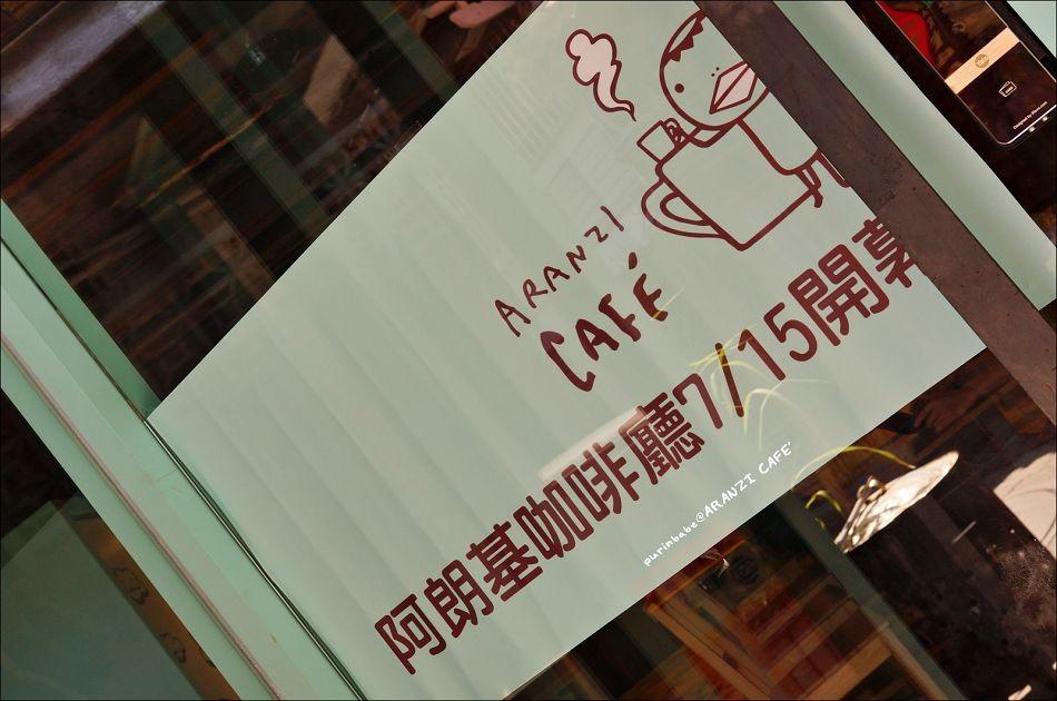2阿朗基咖啡廳開幕
