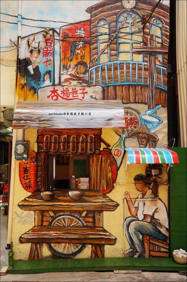 3杏福巷子彩繪1