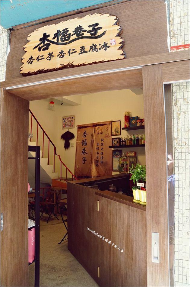 5杏福巷子入口