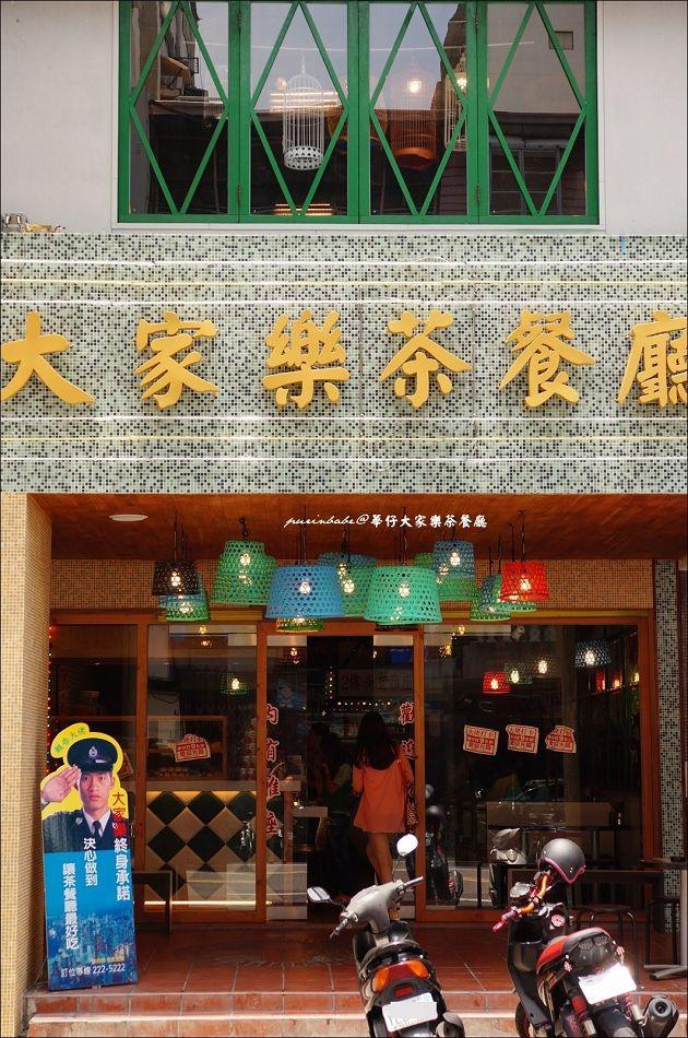2華仔大家樂茶餐廳1