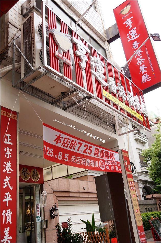 2亨運香港茶餐廳