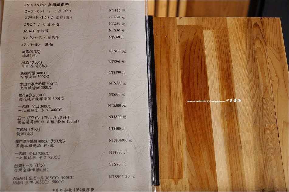 18菜單3