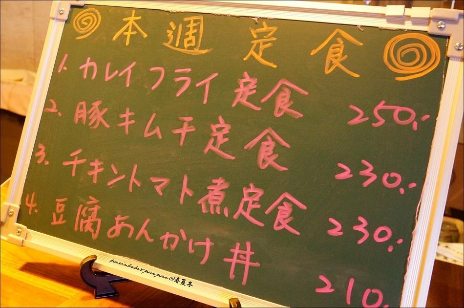 19定食小黑板