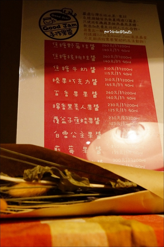 14手作果醬工作區4