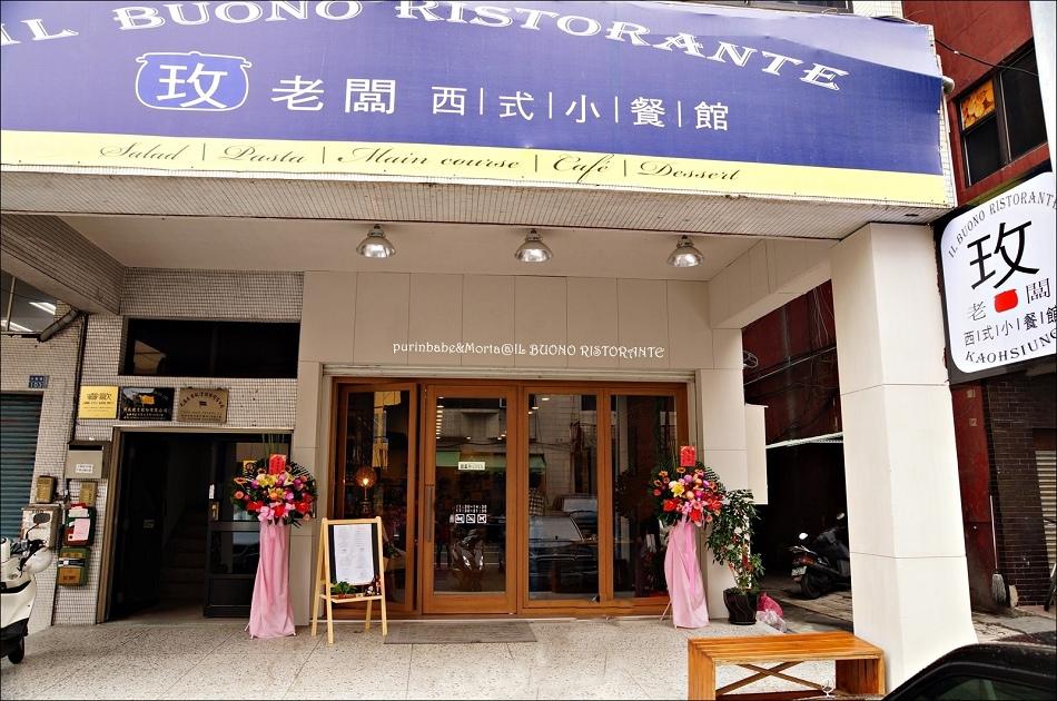 2玫老闆 西式小餐館
