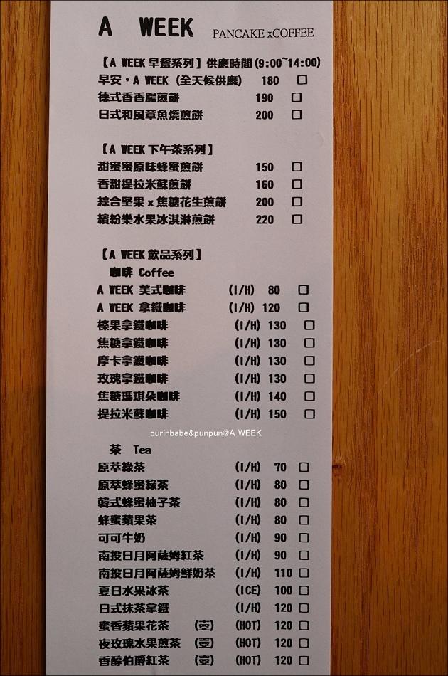 26菜單2